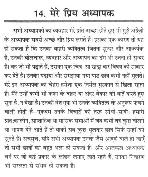 Essay on raksha bandhan in english jpg 1200x1432